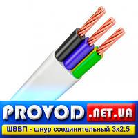 ШВВП 3х2,5 - трехжильный провод, шнур, медный, соединительный, плоский (ПВХ изоляция)