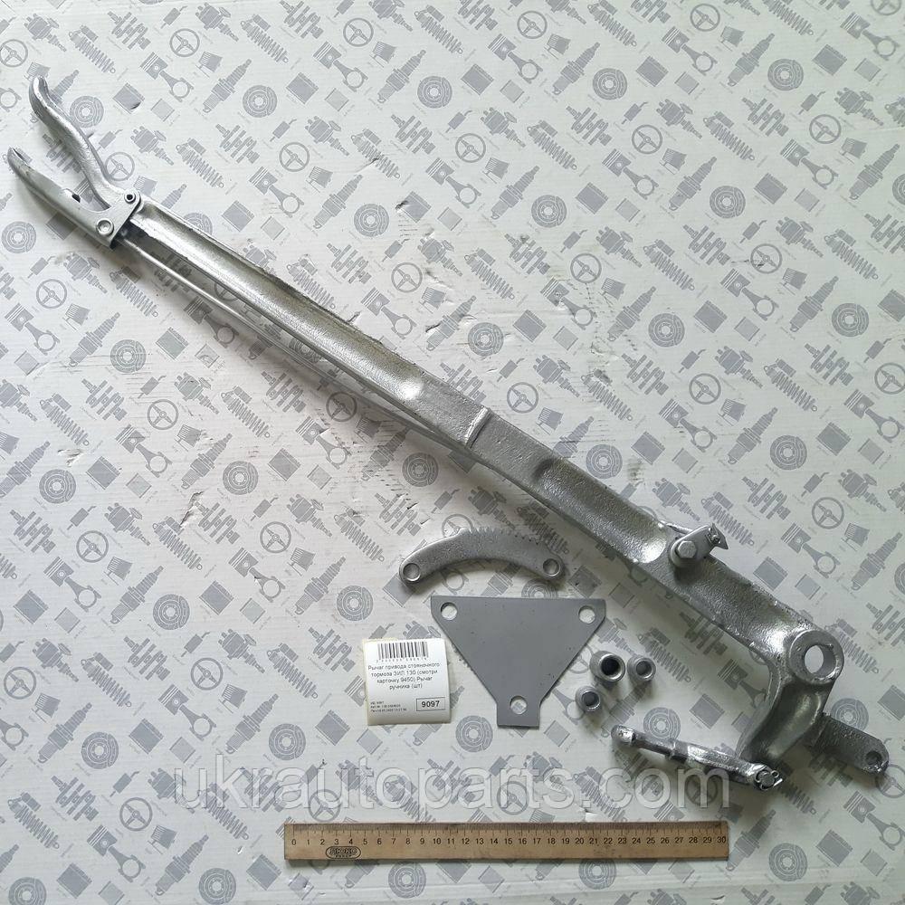 Рычаг привода стояночного тормоза ЗИЛ 130 (смотри карточку 9450) Рычаг ручника (130-3508020)