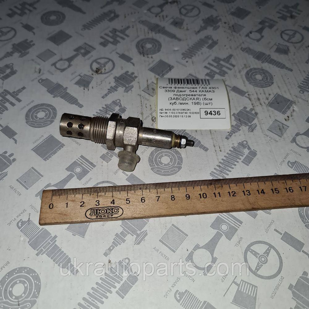 Свеча факельная ГАЗ 4301 3309 Двиг. 544 КАМАЗ подогревателя (ЗАВОДСКАЯ) (6см куб./мин. 19В) (1102.3740/740.1022820)