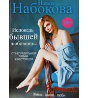 Ника Набокова - Исповедь бывшей любовницы. От неправильной любви - к настоящей