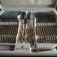 Столовый набор (фраже) Hoffburg HB 7301   72 предмета, фото 3