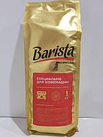 Кофе в зернах арабика для кофемашин Бариста Barista Pro Speciale 1кг