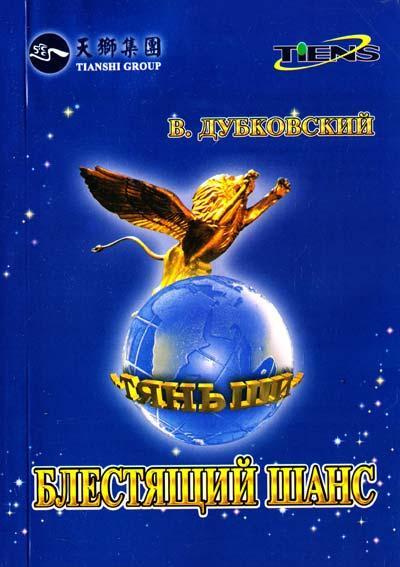 Владимир Дубковский - Блестящий шанс
