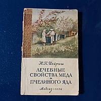 Лечебные свойства меда и пчелиного яда 1956 г. Медгиз