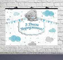 "Плакат для праздника ""Мишка Тедди № 4"" укр"