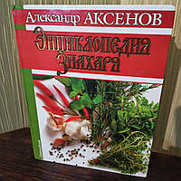 Энциклопедия знахаря. Александр Аксенов