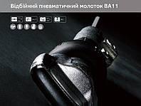 Відбійний пневматичний молоток BA11 V FK