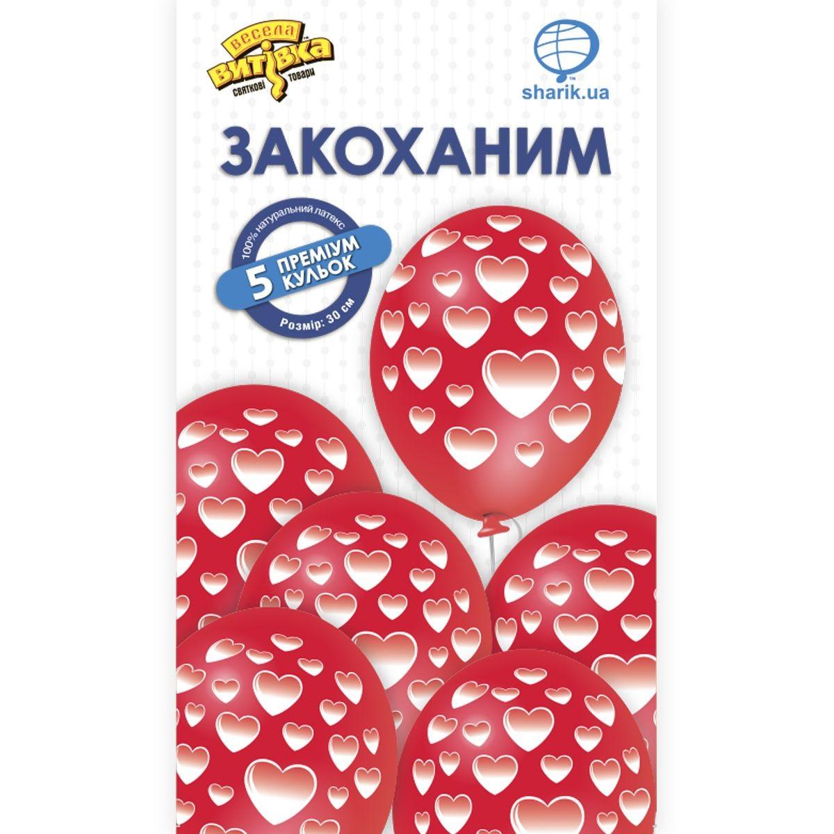 """1111-0929 Кулька Набір латексних кульок Серця, 5 од. ПАК, ТМ """"Весела Витівка"""""""