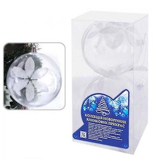 8726 Елочные шарики прозрачные 10см 2шт/кор (72кор)