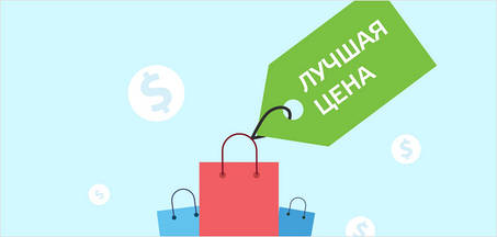 Как указать лучшую цену в интернет-магазине