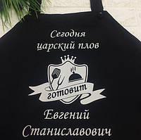 "Фартук ""СЕГОДНЯ ЦАРСКИЙ ПЛОВ ГОТОВИТ"""