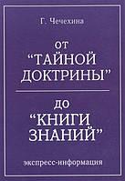 """От """"Тайной доктрины"""" до """"Книги знаний"""". Экспресс-информация. Чечехина Г."""