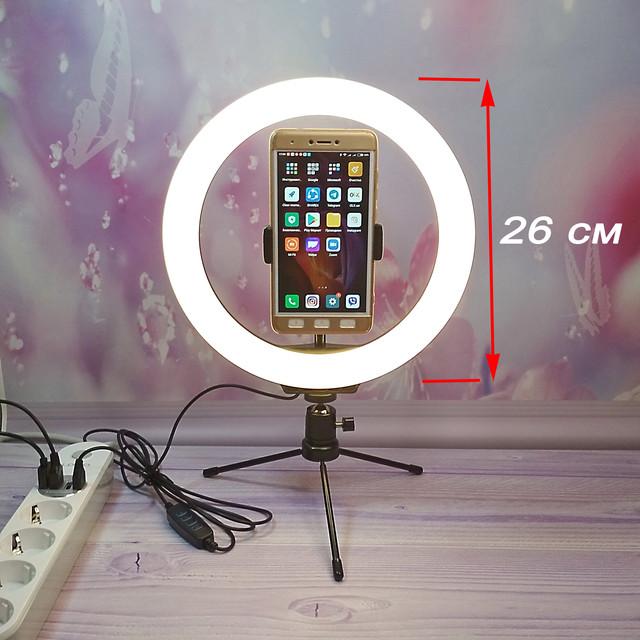 Світлодіодне селфи-кільце 26 см Ring Light