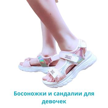 Босоножки и сандалии для девочек