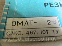 Резистор  ОМЛТ -2  13 Ом 5%