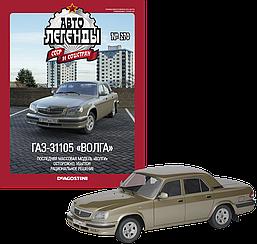 Автолегенди №270 ГАЗ-31105 Волга | Колекційна модель 1:43 | DeAgostini