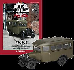 Автолегенди №273 ГАЗ-03-30 | Колекційна модель 1:43 | DeAgostini