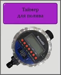 Електронний поливальний таймер YL21026