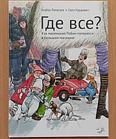 Книга Барбру Линдгрен: Где все? Как маленький Робин потерялся в большом магазине
