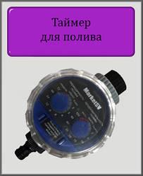 Електронний поливальний таймер YL21025