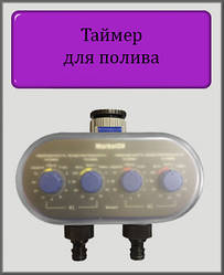 Двухпортовый поливочный таймер YL21032
