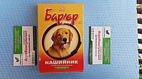 Противопаразитарный ошейник для собак Барьер супер, фото 1