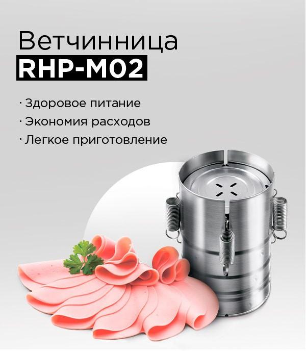 Ветчинница | Пресс форма для приготовления ветчины RHP - M02
