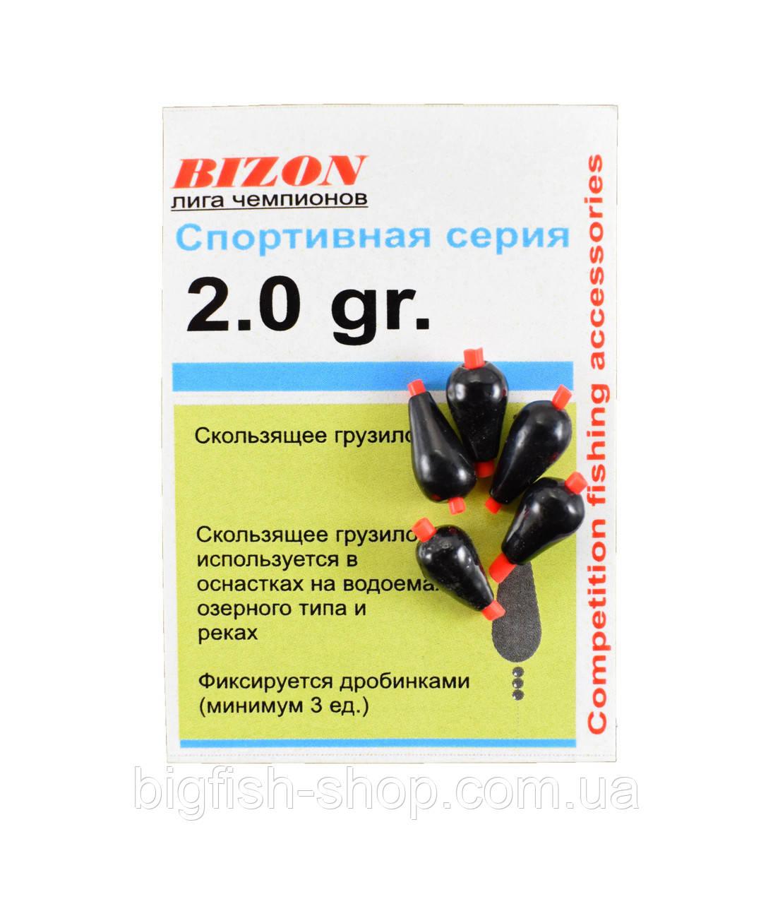 Грузила скользящие Bizon 2.0 гр.