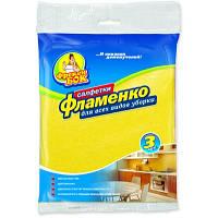 Вискозные салфетки для уборки Фламенко, 3шт