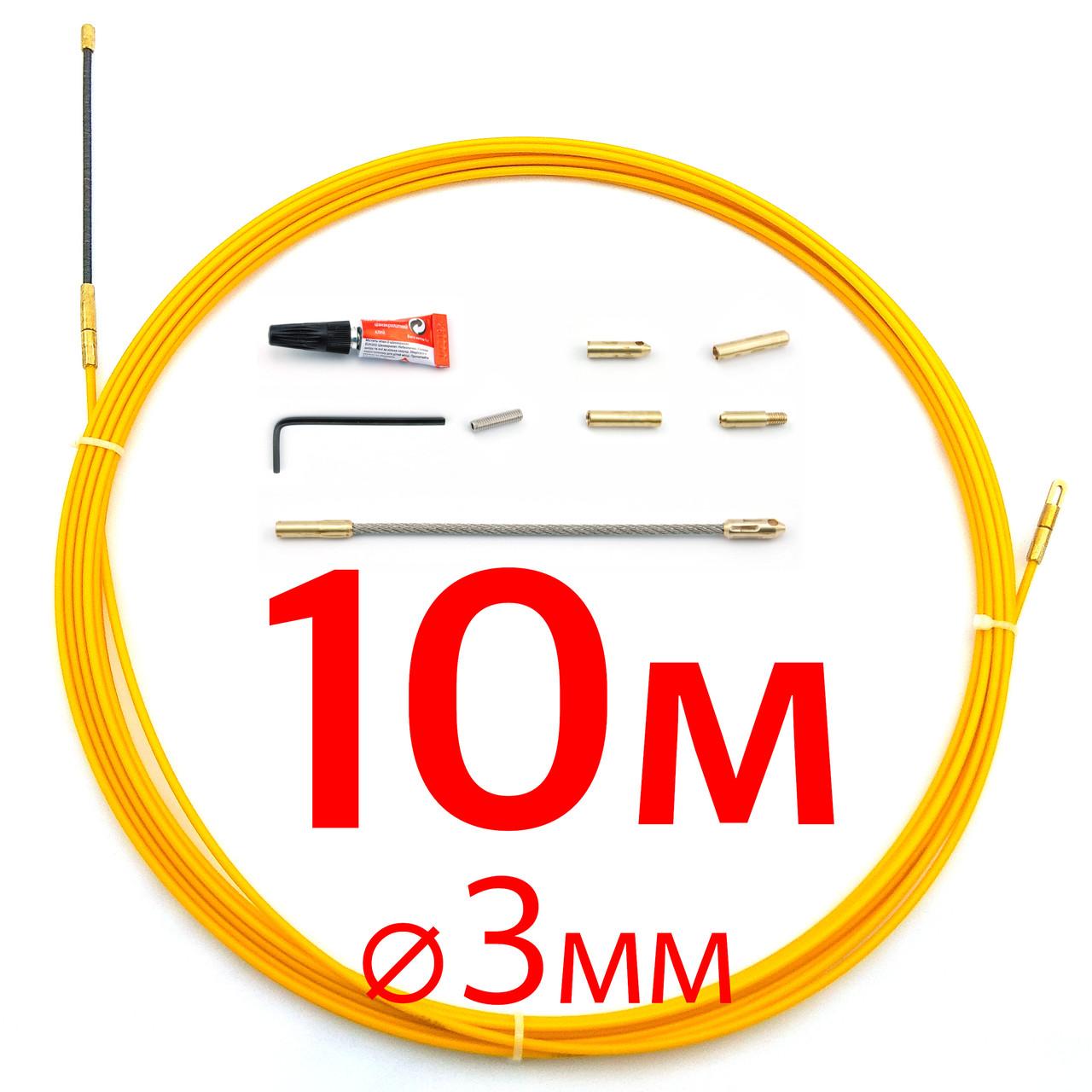 Кабельная протяжка, стеклопруток 3мм х 10м + 7 наконечников, протяжка для кабеля 10 метров из стекловолкна,