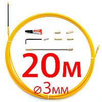 Кабельная протяжка, стеклопруток 3мм х 20м + 7 наконечников, мини узк, трос протяжка для кабеля 20 метров, устройство затяжки кабеля, кондуктор