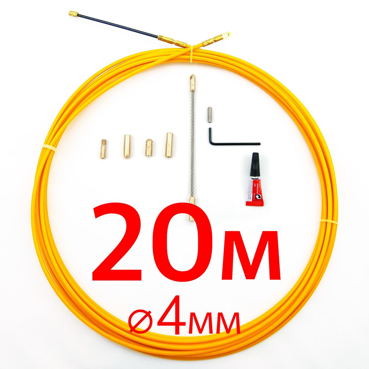 Кабельная протяжка, стеклопруток 4мм х 20м + 7 наконечников, протяжка для кабеля 20 метров, устройство затяжки