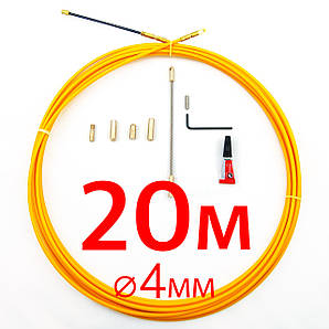 Кабельная протяжка 4мм х 20м + 7 наконечников - стеклопрут