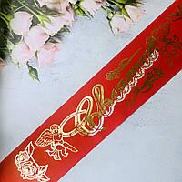 Шелк! Лента на Свадьбу для гостей Сваха 200х9 см, Красная