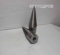 Конусный дровокол D90 мм. Винтовой дровокол. ЗАКАЛЕНЫЙ
