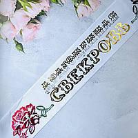 Шелк! Свадебная Почетная Лента Драгоценная свекровь 200х9 см, Белая
