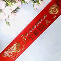 Шелк! Красивая Свадебная Лента Золотая теща 200х9 см, Красная