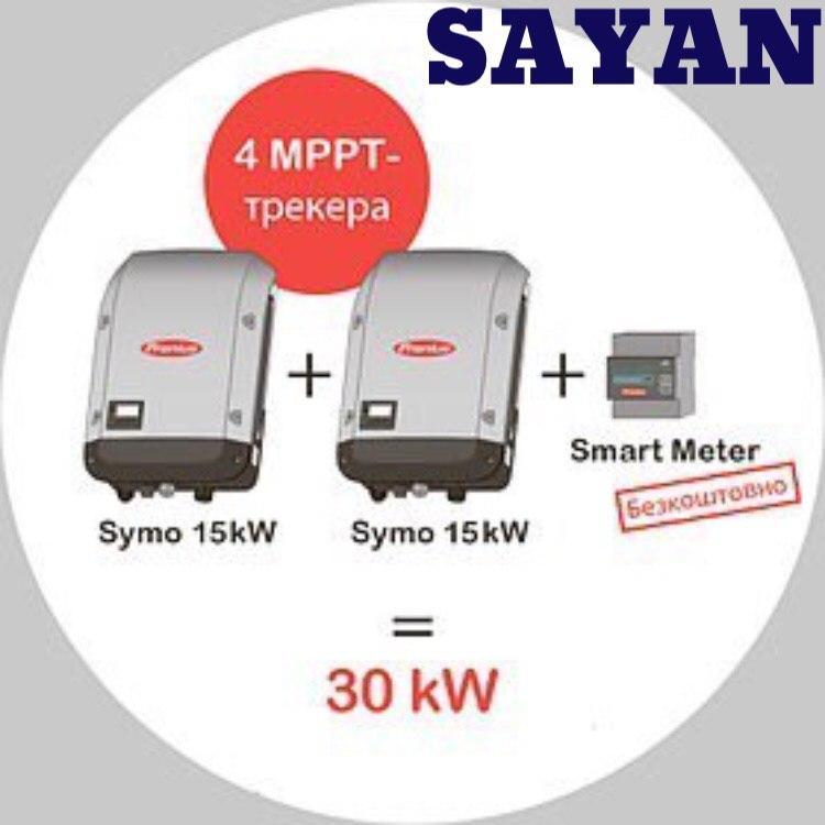 Набор инверторов Fronius 30кВт (Symo 15.0-3-M + Symo 15.0-3-M light + Smart Meter)