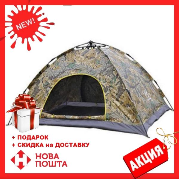 Палатка 4-местная автоматическая Камуфляж | Палатка-автомат Хаки