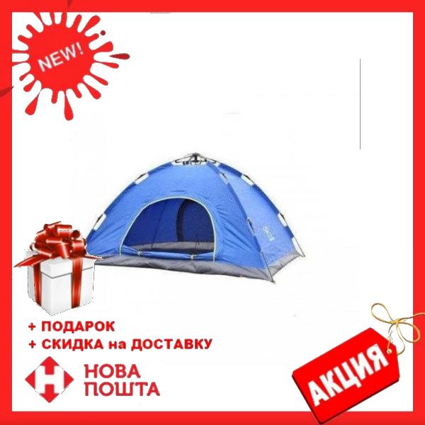 Палатка 4-местная автоматическая Синий | Палатка-автомат синего цвета