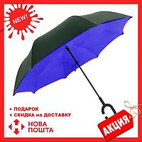 Ветрозащитный зонт Up-Brella   антизонт   зонт обратного сложения   зонт наоборот Синий