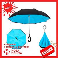 Ветрозащитный зонт Up-Brella | антизонт | зонт обратного сложения | зонт наоборот Голубой, фото 1