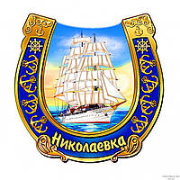 "Магнит на холодильник Николаевка ""Белая яхта в синей подкове"""