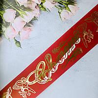 Лента на свадьбу Сват 200х9 см шелковая Красная, Украина
