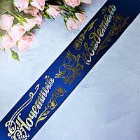 Лента на свадьбу Почетный свидетель 200х9 см атласная Синяя, Украина