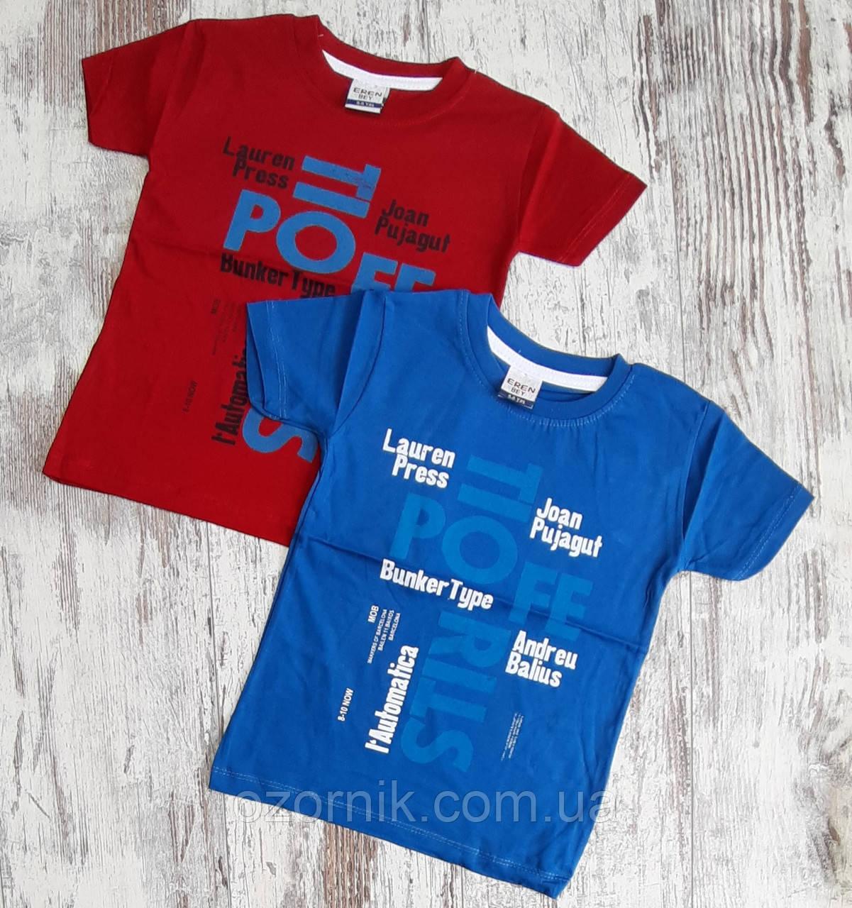 детские футболки Турция