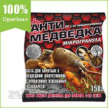 """Инсектицид """"Антимедведка"""" 600 г от Agromaxi (оригинал)"""