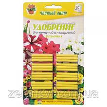 """Удобрение-палочки """"Чистый лист"""" (для пеларгоний, сурфиний, петуний), 30 шт."""