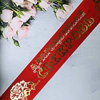 Лента почетная на свадьбу Драгоценная свекровь 200х9 см шелковая Красная, Украина