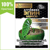 "Удобрение Агромикс ""Эпин Макси"" (2 мл) от Agromaxi (оригинал)"